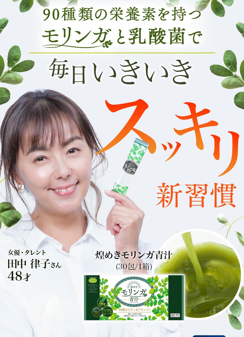 煌めきモリンガ青汁(30包/1箱)
