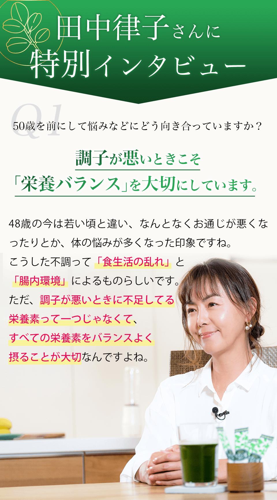 田中律子さん特別インタビュー 50代を前にして悩みにどう向き合っていますか?